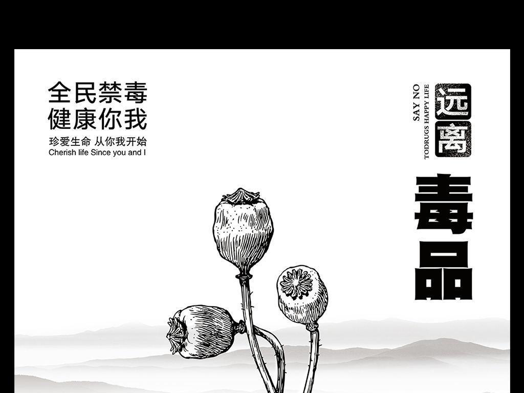 创意黑白手绘禁毒海报