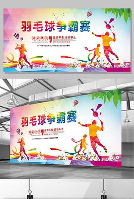 大气绚丽羽毛球比赛海报展板模板