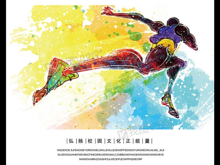 2017手绘奔跑吧青春校园运动会海报图片素材 PSD分层格式 下载 其他