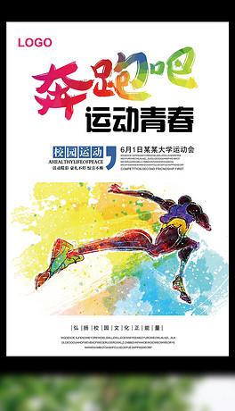 PSD校园运动会手绘海报 PSD格式校园运动会手绘海报素材图片 PSD