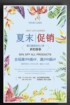 蓝色手绘夏末促销活动海报设计模板-森林海报设计模板 森林海报设计