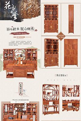2017素雅新中式实木家具详情页模板
