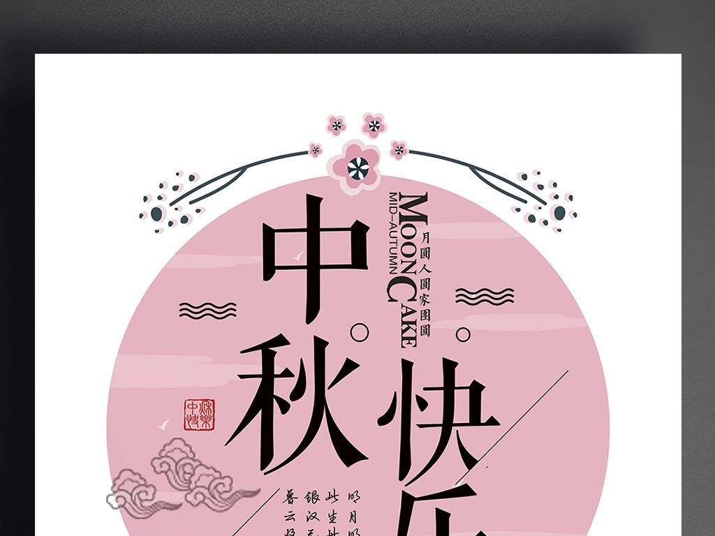 粉色清新中秋简约创意手绘海报