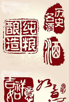 中国风酒印章传统纹样古风条纹祥云矢量素材