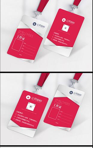 红色高端企业工作证