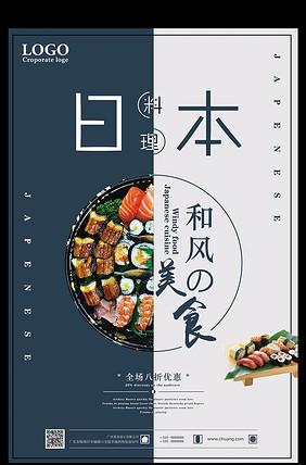 美食日式料理日本生鱼片日本模板PPT美食云南有时尚什么图片