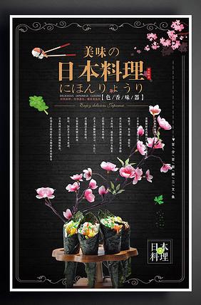 时尚日式料理日本生鱼片日本美食PPT模板大学传媒老爷美食新疆巴依图片