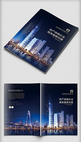 蓝色商业地产企业画册封面