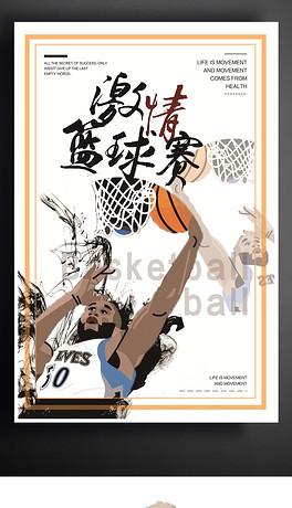 手绘激情篮球赛海报-PSD涂鸦篮球 PSD格式涂鸦篮球素材图片 PSD涂