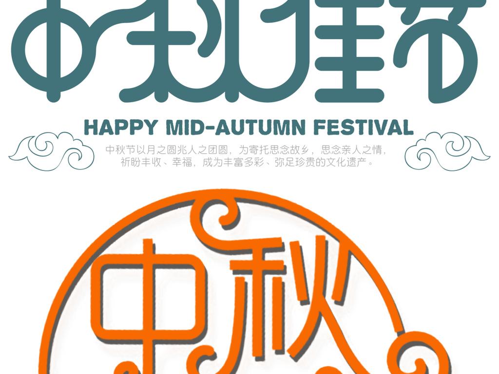 中秋节海报艺术字体png透明免扣素.