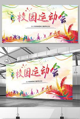 大气创意水彩青春校园运动会海报展板模板