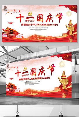 十一国庆节展板设计