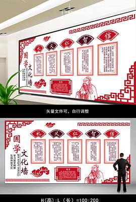 红色大气中国风国学文化墙
