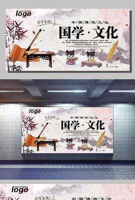 国学文化中国风展板下载
