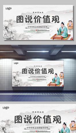 中国风图说价值观宣传展板