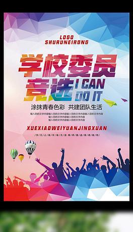 炫彩大气学校校园学生会委员竞选海报模板