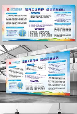 2017年蓝色大气质量月宣传栏