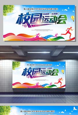 运动会校园运动会海报模板设计