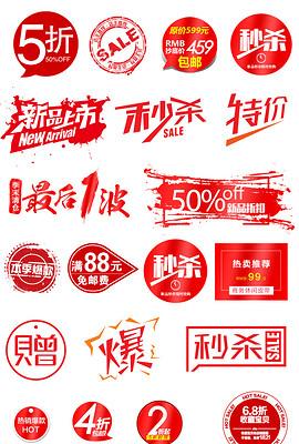 淘宝天猫红色活动促销标签折扣标签素材