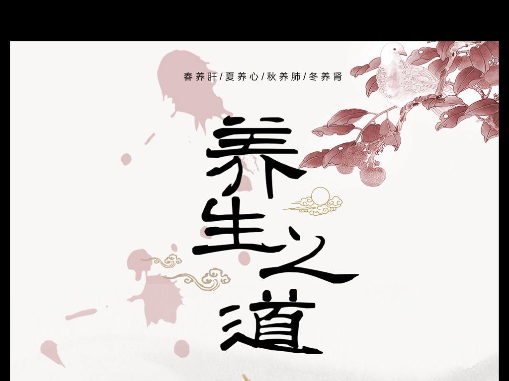中国风养生之道海报设计