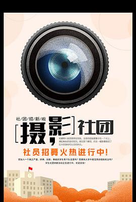 校园摄影社招新手绘海报-摄影招聘海报 摄影招聘海报设计图片素材下