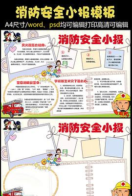 图片素材 消防安全 标识
