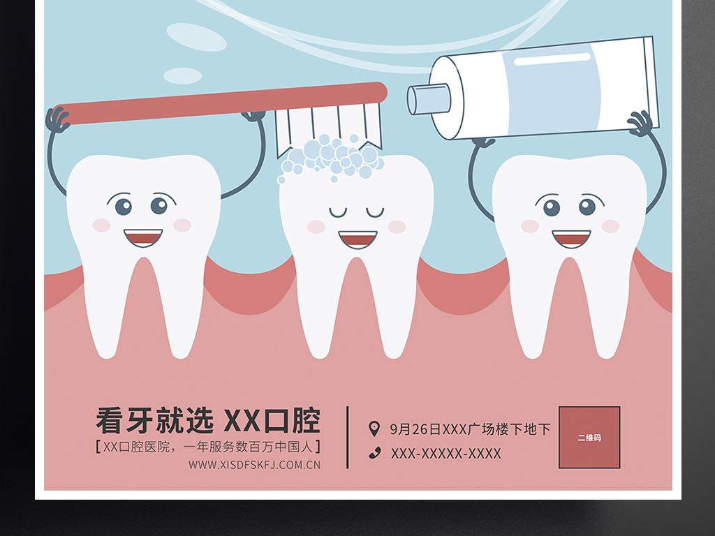 可爱清新手绘牙医口腔健康海报设计模.
