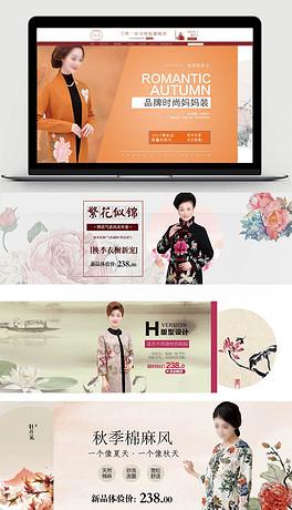 中国风淘宝中老年秋季女装上新海报