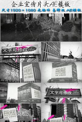 2017年企业宣传片头展示AE模板