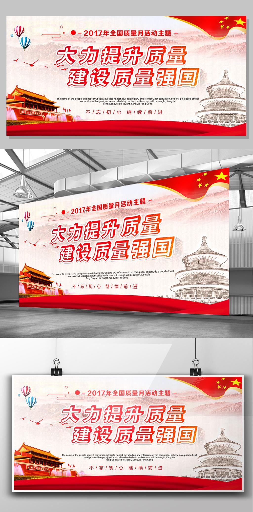 精品2017質量月海報宣傳展板設計圖片素材 高清PSD模板下載 234.71