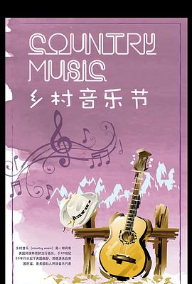 手绘音乐海报素材 手绘音乐海报素材设计图片素材下载 手绘音乐海报