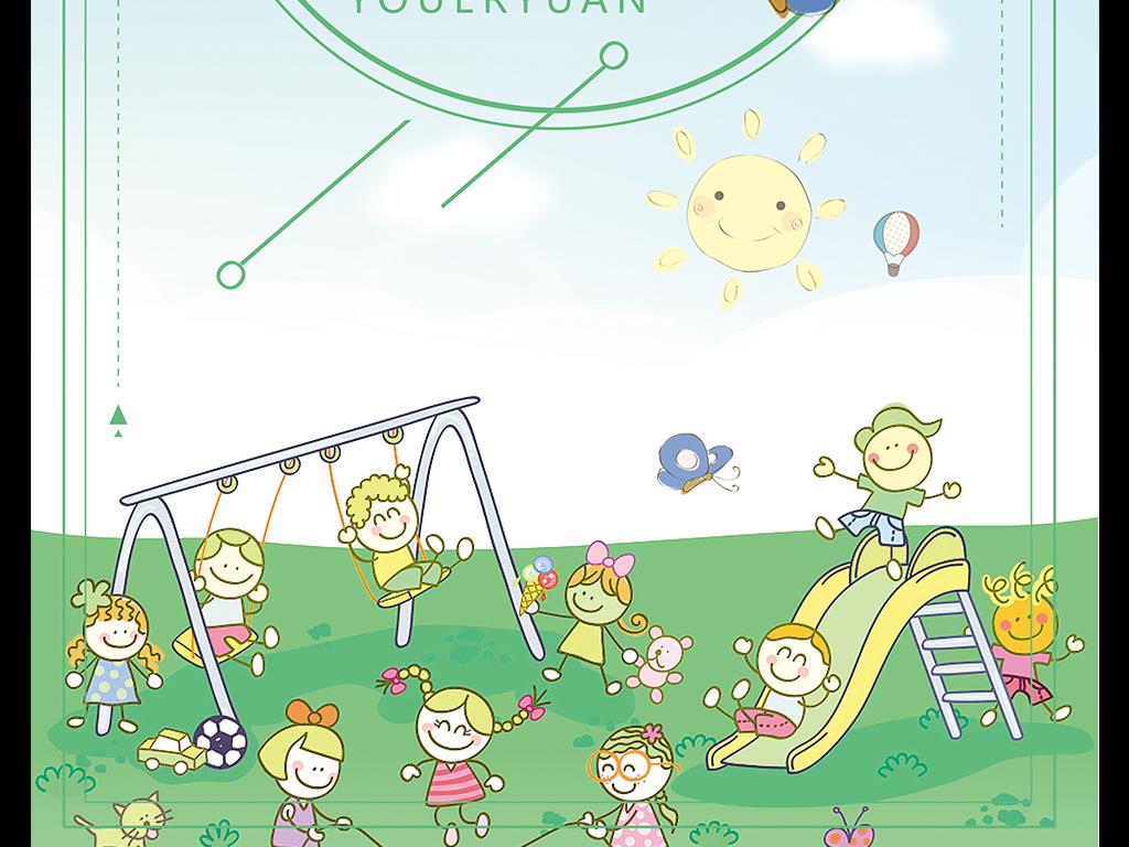 清新卡通幼儿园开学宣传海报