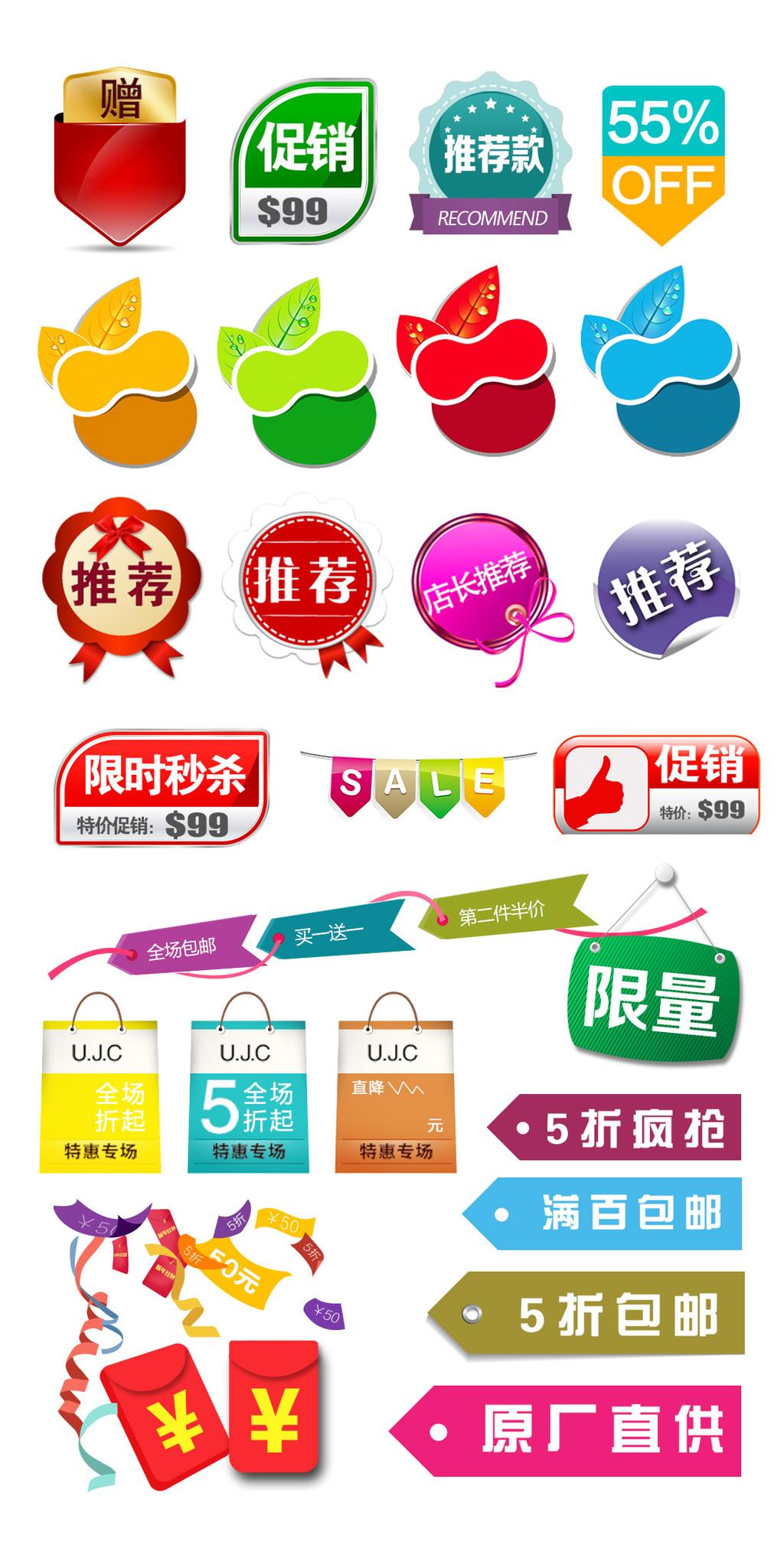 淘宝天猫促销折扣标签图标素材图片素材 PSD分层格式 下载 促销标签大全