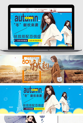 天猫女装秋冬风尚促销海报