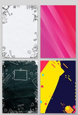 个性炫彩海报背景素材