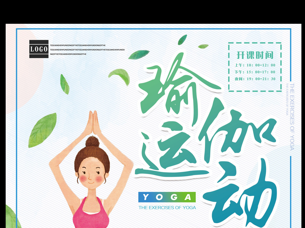 2017年绿色手绘风瑜伽运动海报设.