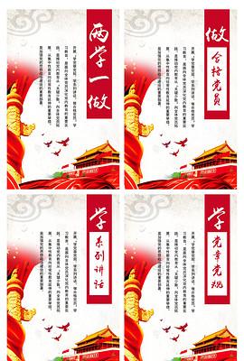 中国风两学一做党建展板设计