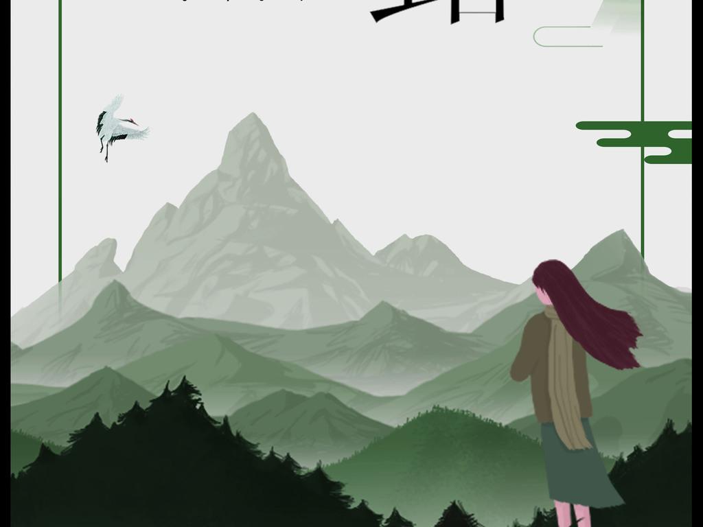 情怀24节气寒露海报