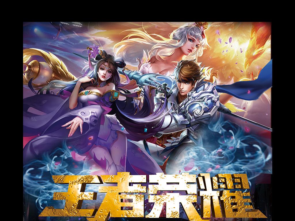 时尚黑色王者荣耀游戏宣传海报设计