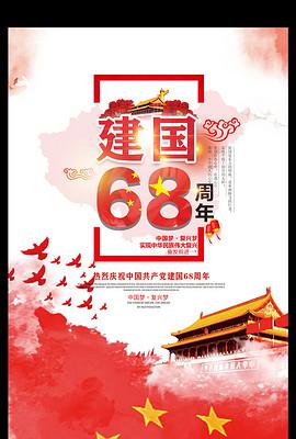 中国红简约建国68周年宣传海报设计