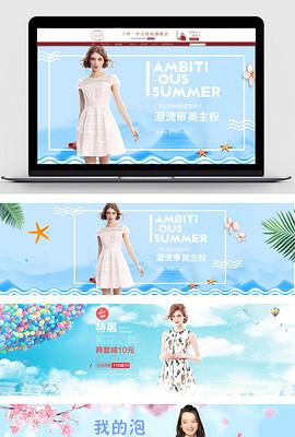 简约时尚小清新女装首页全屏海报
