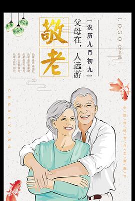 简约卡通<strong>重阳节</strong>尊老爱幼创意海报