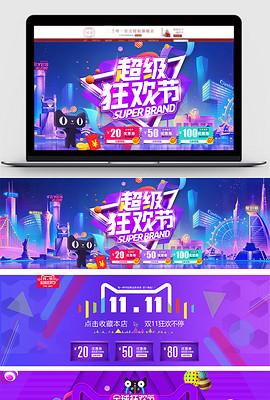 炫彩双11狂欢促销海报banner
