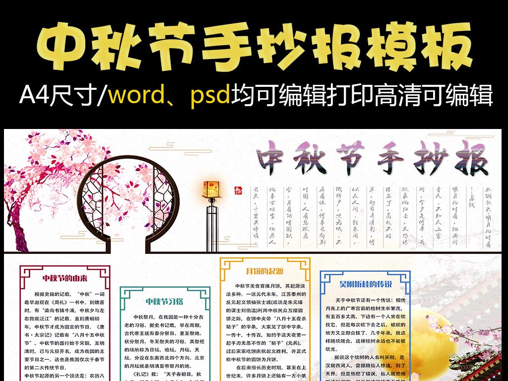 唯美手绘中国风中秋节手抄报