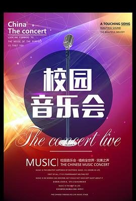 校园歌手大赛海报 校园歌手大赛海报设计图片素材下载 校园歌手大赛