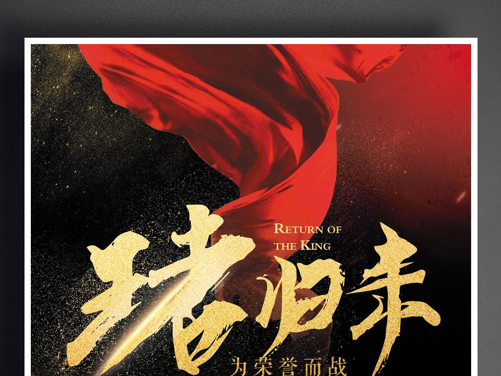 平面|广告设计 海报设计 新款王者荣耀电竞大赛海报设计模板