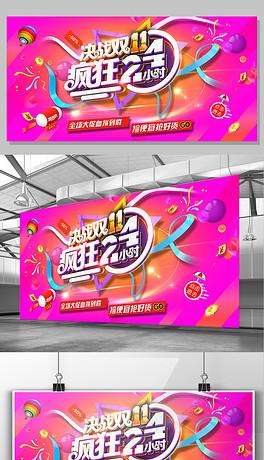 狂欢双11双十一天猫淘宝电商海报展板设计