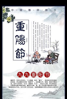 <strong>中国风</strong>简约大气背景重阳节宣传海报