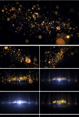 金色粒子汇聚标志LOGO片头动画AE模板
