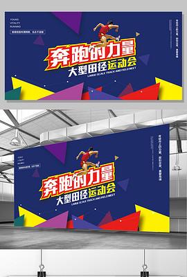 年轻炫彩活力田径运动会体育海报展板模板